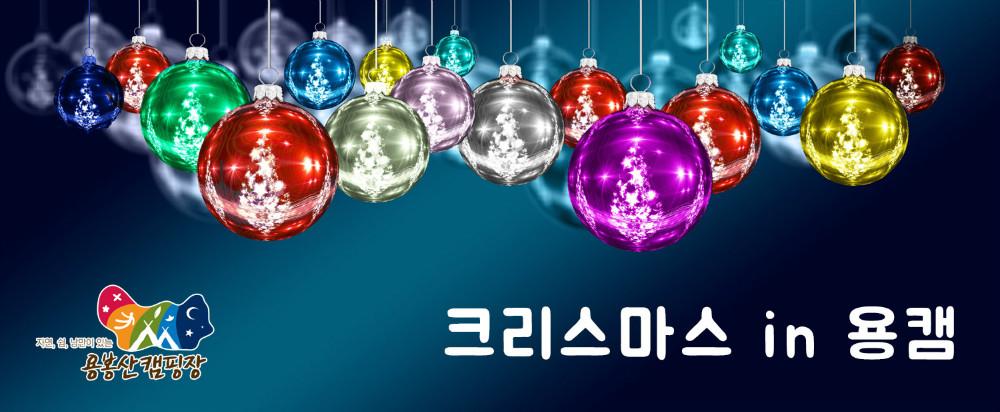 크리스마스안내.jpg