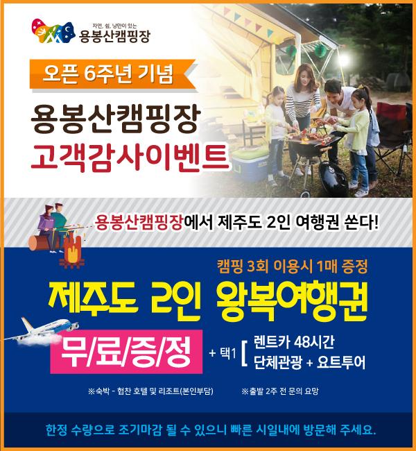 이벤트용봉산캠핑장_6주년제주도이벤트.jpg